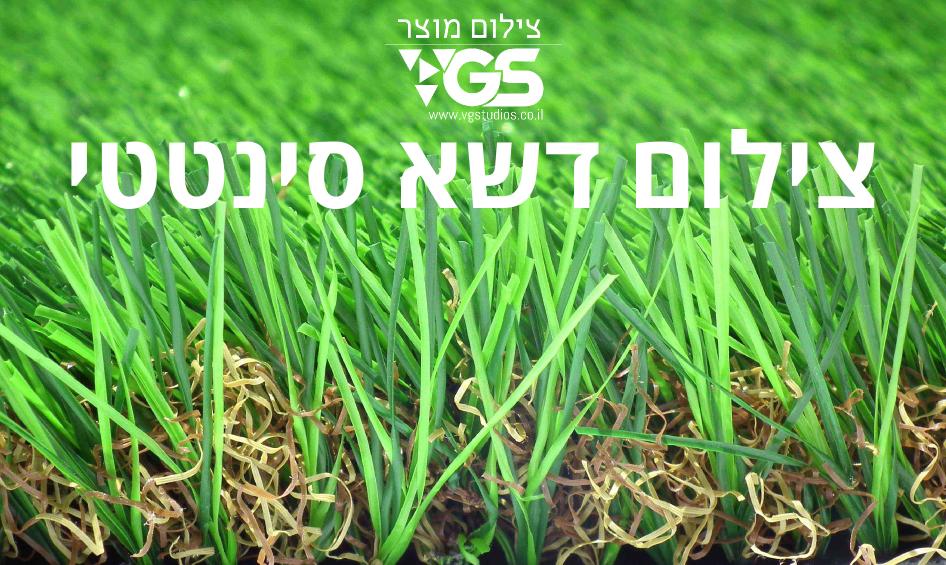 צילום מוצר סטודיו VGS